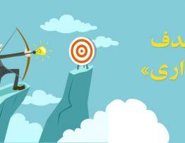 انواع هدف گذاری برای موفقیت در کنکور